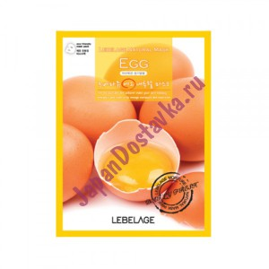 Тканевая маска для лица с экстрактом яйца Egg Natural Mask, LEBELAGE Корея 23 мл